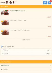 seiyouken_sm